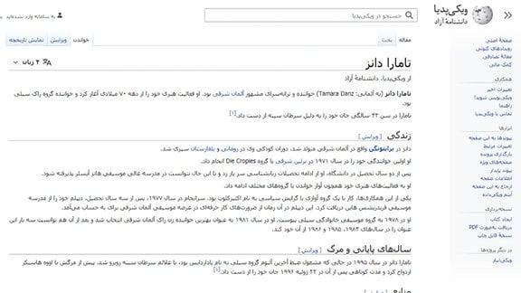 Tamara Danz, Wikipedia, Text in Persisch.