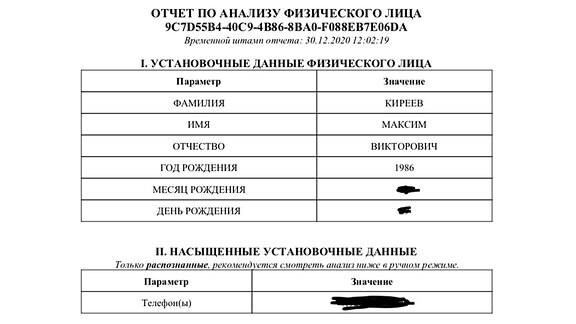 Russland Datenhandel - Screenshot einer russischen Personenauskunft.